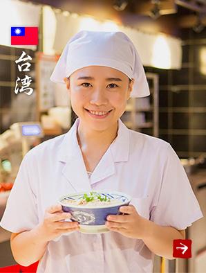 丸亀製麺店員