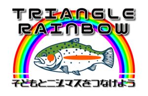 トライアングルレインボー新しいロゴ