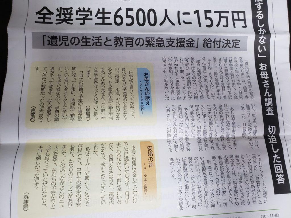 コロナの影響を受ける奨学生に15万円給付の記事