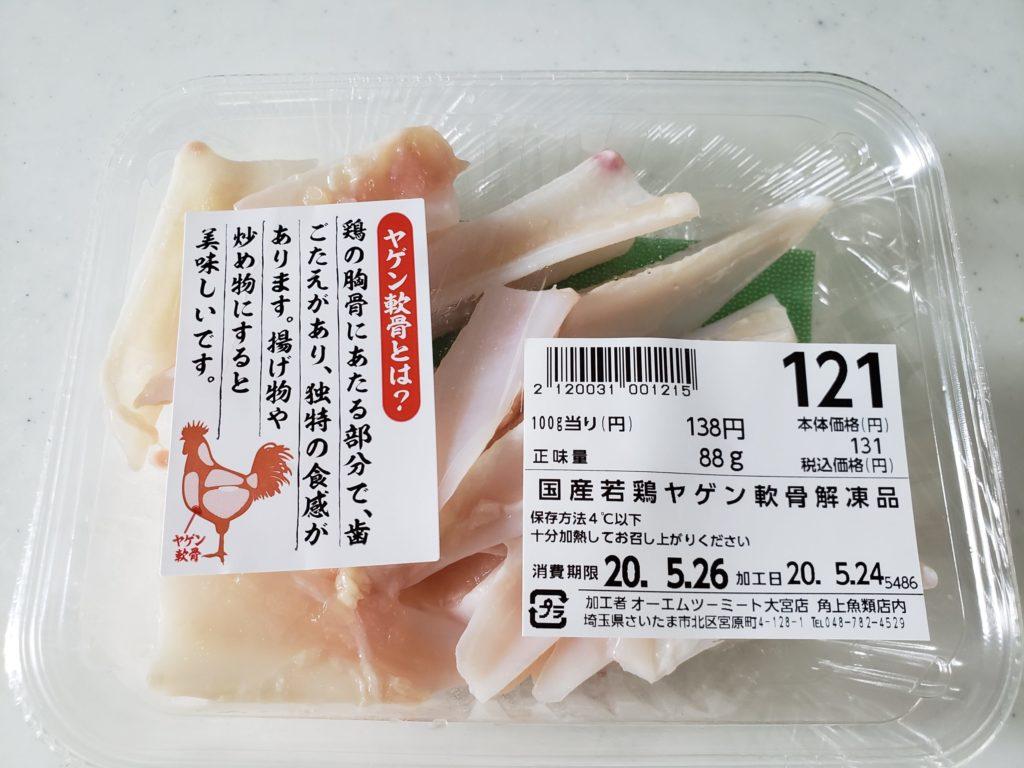 角上魚類の若鶏ヤゲン軟骨